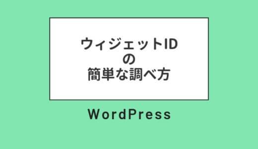 【WordPress】ウィジェットID(番号)の簡単な調べ方|ウィジェット背景を消す(透過)するために