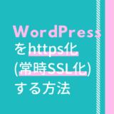 WordPressをhttps化(常時SSL化)する方法を分かりやすく解説します