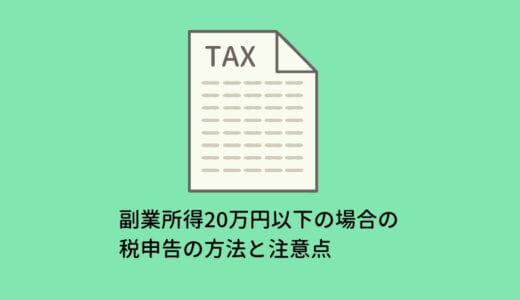 副業ブログ・アフィリエイト所得20万円以下でも申告がいることもある!