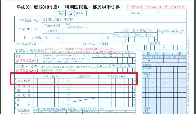 住民税申告書