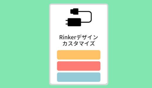 Rinker(リンカー)プラグインをおしゃれにカスタマイズする方法