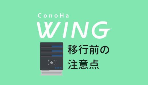 ConoHa WINGへのサーバー移行作業を行う前に注意すること