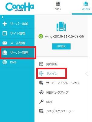 ConoHa WINGにログインしてサーバー管理→ドメインを開く