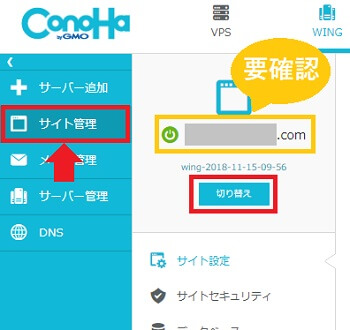 ConoHaサイト管理を開く
