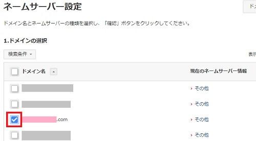 お名前.com:ネームサーバー設定