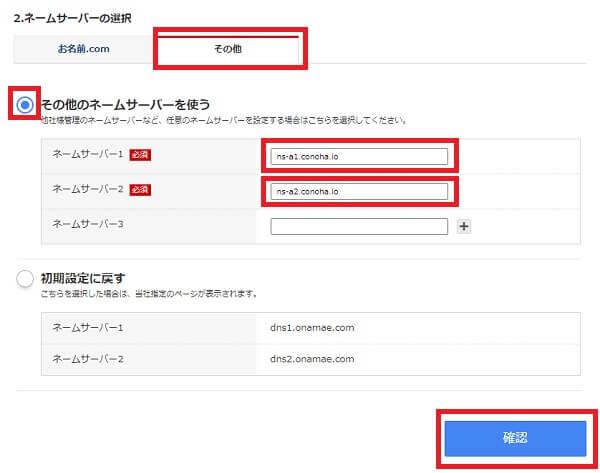 お名前.com:ネームサーバーの選択
