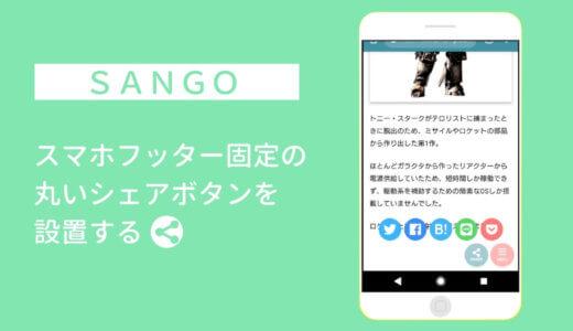 【SANGO】スマホフッター固定の丸いシェアボタンを設置する