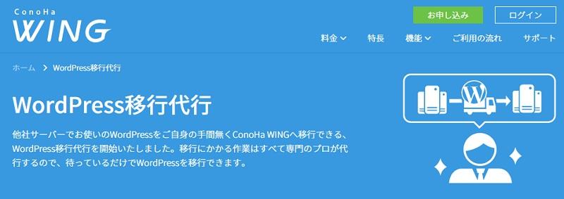 ConoHa WING WordPress移行代行