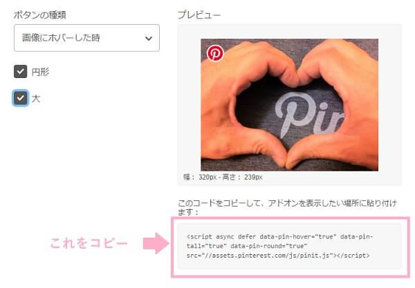 Pinterestウィジェットビルダーのコードをコピー