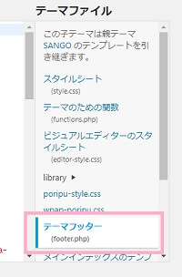 footer.phpを開く