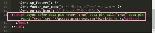 Pinterestコードをfooter.phpに貼り付ける