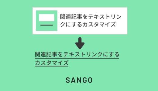 【SANGO】関連記事ショートコードをテキストリンク(文字)だけにするカスタマイズ