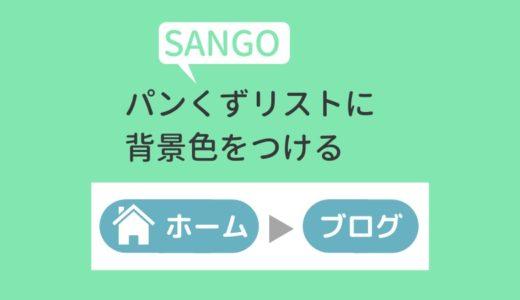 【SANGO】パンくずリストに背景色をつけるカスタマイズ