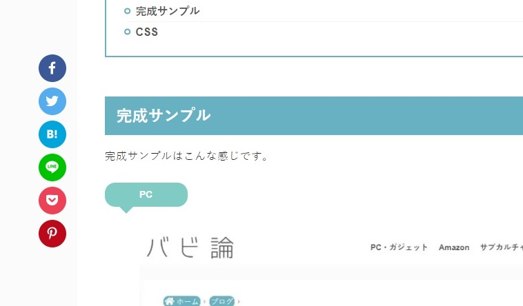 AddToAny Share ButtonsのPC追従ボタン設置イメージ