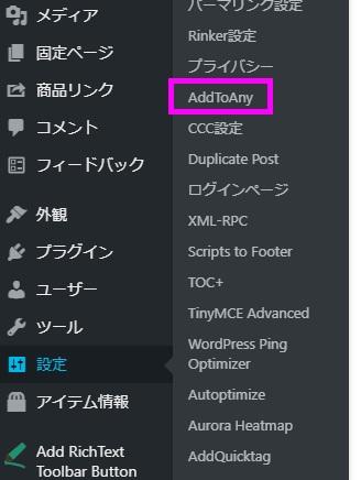 「設定」の中に「AddToAny」が追加