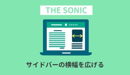【THE SONIC】サイドバーの横幅を変える(広くする)