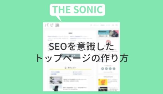 【THE SONIC】SEOを意識したトップページの作り方