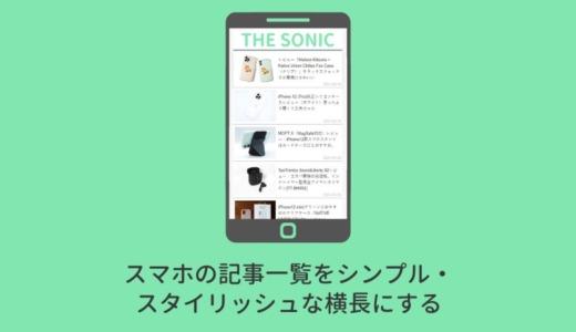 【THE SONIC】スマホの記事一覧をシンプル・スタイリッシュな横長にするCSSカスタマイズ