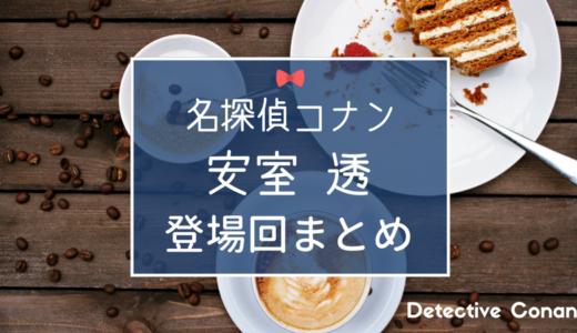 【名探偵コナン】安室透のアニメ登場回まとめ