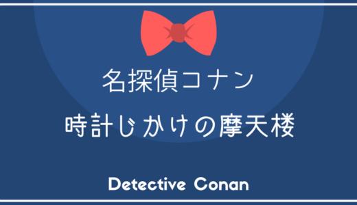 名探偵コナン 時計じかけの摩天楼【作品データ】
