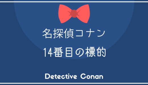 名探偵コナン 14番目の標的【作品データ】
