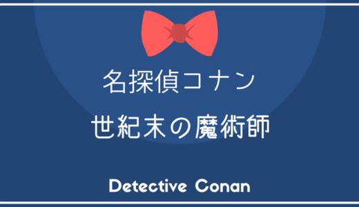 名探偵コナン 世紀末の魔術師【作品データ】