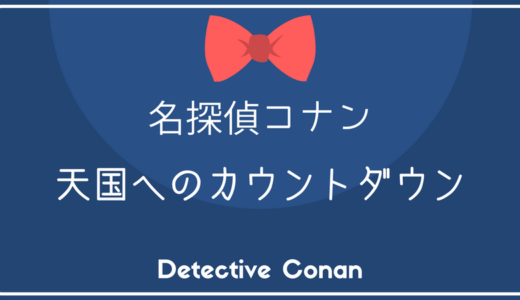 名探偵コナン 天国へのカウントダウン【作品データ】
