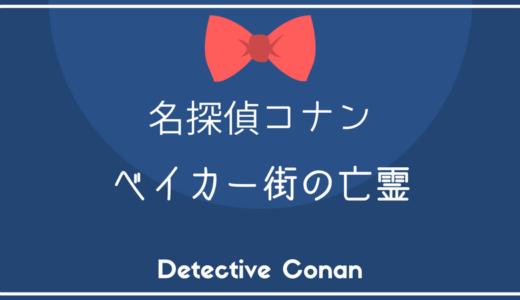 名探偵コナン ベイカー街の亡霊【作品データ】