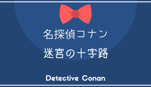 名探偵コナン 迷宮の十字路【作品データ】