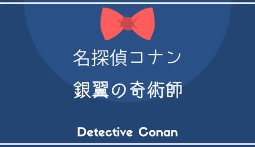 名探偵コナン 銀翼の奇術師【作品データ】