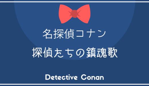 名探偵コナン 探偵たちの鎮魂歌【作品データ】
