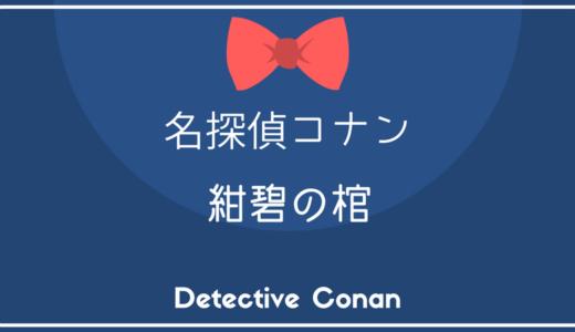 名探偵コナン 紺碧の棺【作品データ】