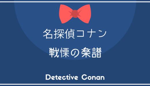 名探偵コナン 戦慄の楽譜【作品データ】