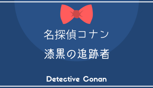 名探偵コナン 漆黒の追跡者【作品データ】