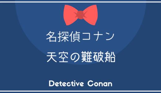名探偵コナン 天空の難破船【作品データ】