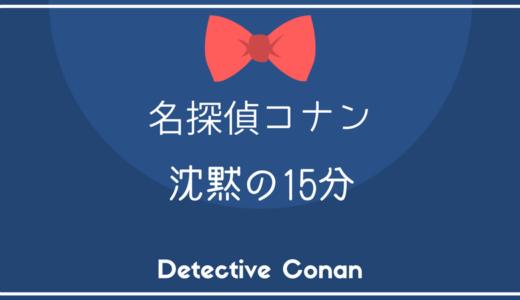 名探偵コナン 沈黙の15分【作品データ】