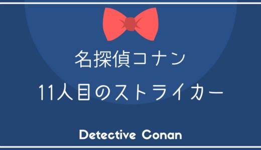 名探偵コナン 11人目のストライカー【作品データ】