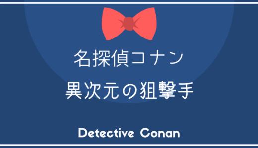 名探偵コナン 異次元の狙撃手【作品データ】