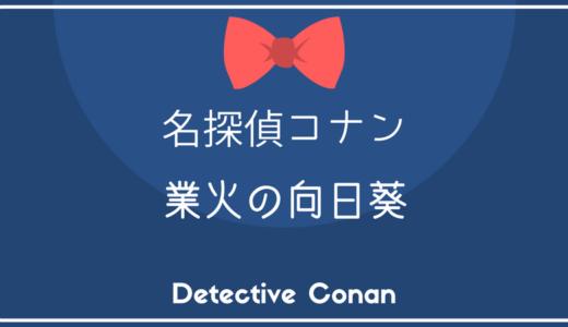 名探偵コナン 業火の向日葵【作品データ】(登場人物・あらすじetc…)