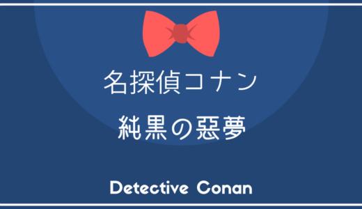 名探偵コナン 純黒の悪夢【作品データ】(登場人物・あらすじetc…)