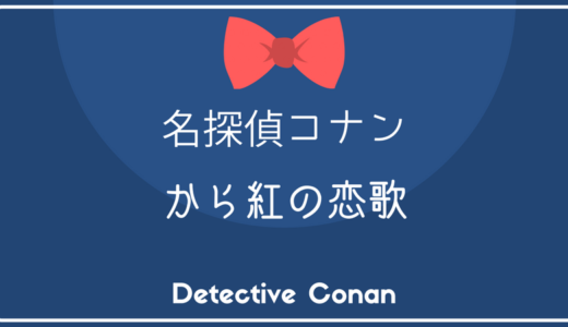 名探偵コナン から紅の恋歌【作品データ】(登場人物・あらすじetc…)