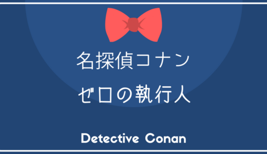 名探偵コナン ゼロの執行人【作品データ】(登場人物・あらすじetc…)