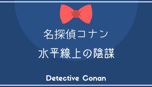 名探偵コナン 水平線上の陰謀【作品データ】