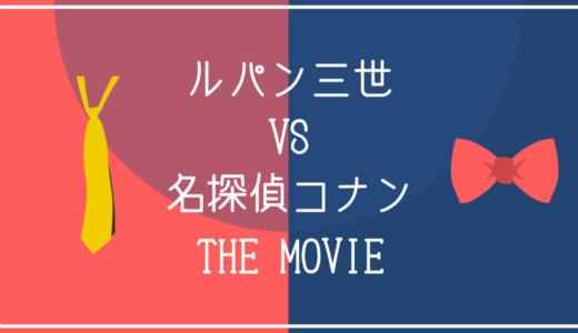 ルパン三世VS名探偵コナン THE MOVIE【作品データ】