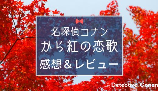 名探偵コナン から紅の恋歌【感想&レビュー】