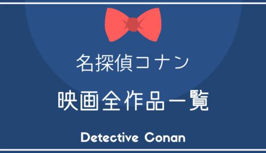映画「名探偵コナン」全作品一覧