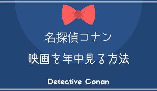 名探偵コナンの映画を自宅で年中いつでも観る方法