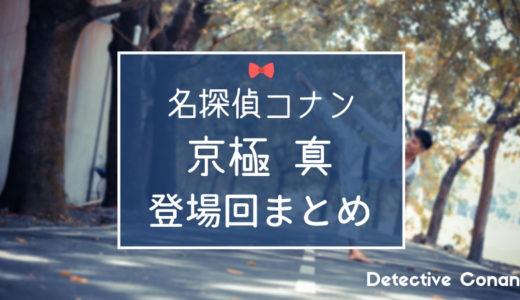 【名探偵コナン】京極真のアニメ登場回まとめ(「紺青の拳」の前に見ておきたい)
