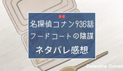 名探偵コナン『紺青の拳』プレストーリー第936話「フードコートの陰謀」ネタバレ感想