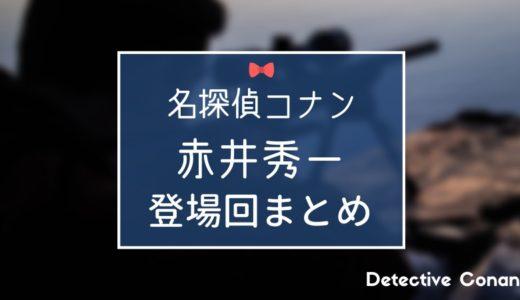 【名探偵コナン】赤井秀一のアニメ登場回まとめ